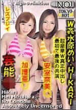 雙重姦淫 水原芽衣 / HIKARI
