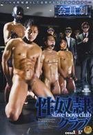 性奴隷俱樂部