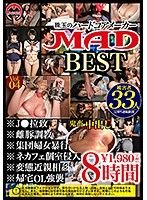 MAD BEST Vol.04 真正嗜虐硬派AV作品嚴選收錄!上