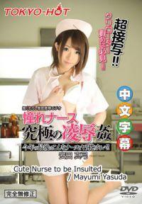 護士究極凌辱姦 安田真弓