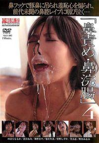 鼻調教・鼻浣腸4