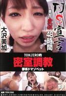 TOHJIRO的密室調教 夢系被虐寵物 大澤美加