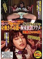 綁走同公寓制服女子拘束放置用電動按摩棒插到墮落高潮。