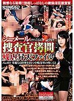 第三性搜查官拷問 殘虐昇天檔案 No.001 瀧川朱莉亞