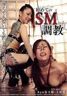頭一次的SM調教 Aya女王大人 上原優