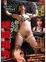 砂漠之女突擊隊員 牝捕虜拷問指令 JUNE LOVEJOY