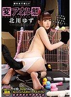 被肉棒養還超爽變態爆菊寵物 北川柚子