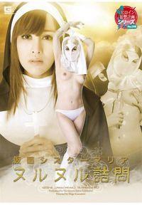 假面修女瑪麗亞 濕滑拷問