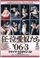 狂い泣く愛奴たち'06・3