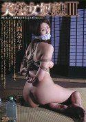 美熟女奴隷 3 吉岡奈奈子