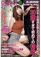 瞞著老公被他人肉棒插 欠人凌辱飲精妻 夏美33歲