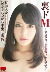 裏超M ~我真的是變態超M。~ 櫻井步