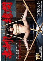 串刺拷問 宮崎彩
