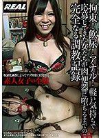 拘束!喝尿!肛交!輕鬆應募的女人們墮落成為肉便器的完全調教記錄 下