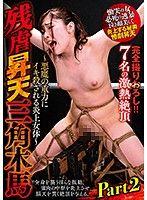 殘虐昇天三角木馬 Part2 ~惡魔的重力高潮炎上女體~