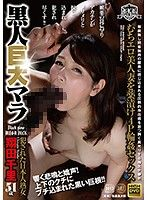 黑人巨大肉棒 被侵犯的日本人熟女 美人妻下藥4P輪姦 翔田千里