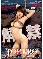 涼川絢香來讓TOHJIRO緊縛肏翻啦!