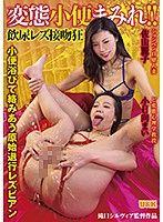 變態小便滿溢!!飲尿蕾絲邊接吻狂 小日向舞 佐山麗子