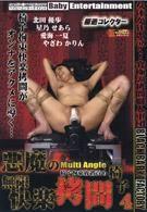 極逝精選 惡魔的無限快樂拷問椅 4