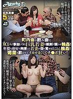 里民大會喝酒會獨自參加的巨乳少妻下藥輪姦!
