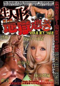 洋娃娃高潮地獄 Vol.8 宮下翼