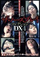 ザ ノーズプレイ コレクションDX4