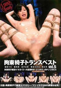 拘束椅子進化 精選集 vol.5