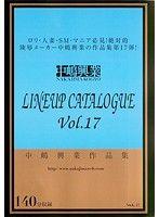 中嶋興業作品目錄集 Vol.17