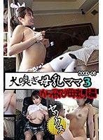 犬嗅母乳媽媽3 噴濺母乳篇