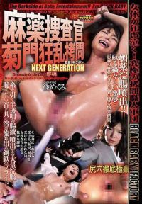 NEXT GENERATION 麻藥搜查官 菊門狂亂拷問 featuring 篠惠