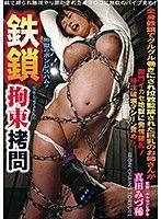 鐵鎖拘束拷問 地獄的無骨火腿! 真田美稀