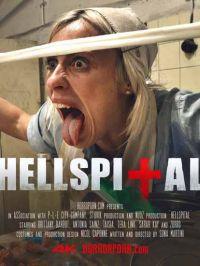 地獄醫院1