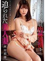 為了老公欠債被逼著用肉體還錢的巨乳妻 西田那津