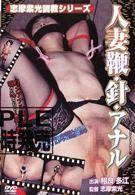 志摩紫光調教シリーズ 人妻鞭・針・アナル