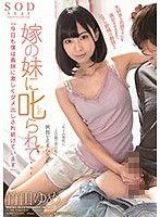 竹田夢 被妻子妹妹斥責… 「今天我也持續對小姨激烈抽插中出」