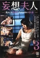 妄想夫人 3