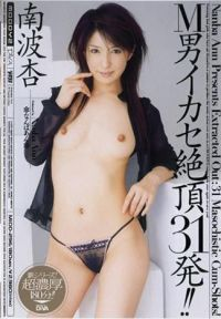 M男イカセ絶頂31発!! 南波杏