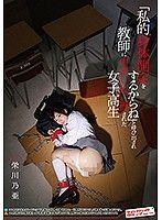 變態身體檢查 老師肏翻學生妹 榮川乃亞