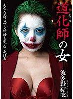 小丑之女 波多野結衣
