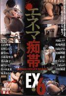 エネマ痴帯EX 6