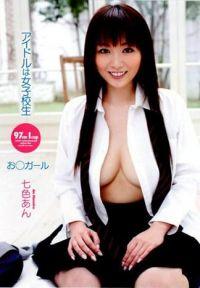 女高中生偶像 七色杏