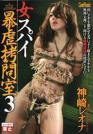 女間諜暴虐拷問室3