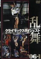 乱舞'06・1