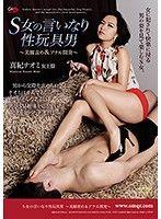 S女的從順肉棒玩具 美腿玩弄&肛門開發 真紀直美