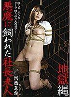 地獄繩 被惡魔飼育的社長夫人 河西乃愛