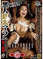 黑人巨大肉棒 被侵犯的日本人熟女 美人妻4P輪姦 森下美緒