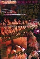 七匹の雌 二穴拷問爆撃フィスト
